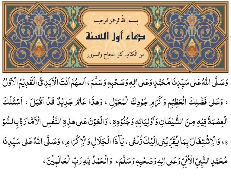Dova za početak Islamske nove godine 1441 (Petak 30.08.19.  iza akšam-namaza) Dua for the start of Islamic New Year (1st Day of Muharram)